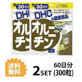 【送料無料】【2パック】 DHC オルニチン 30日分×2パック (300粒) ディーエイチシー サプリメント オルニチン アルギニン リジン 健康食品 粒タイプ