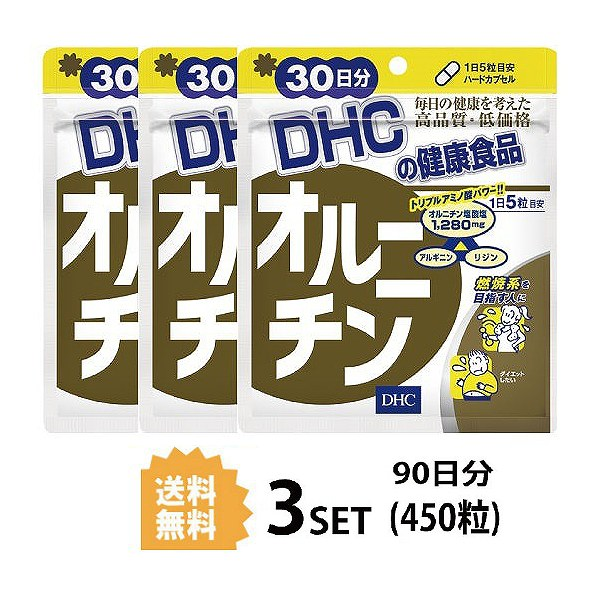 【送料無料】【3パック】 DHC オルニチン 30日分×3パック (450粒) ディーエイチシー