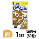 【送料無料】 DHC キノコキトサン キトグルカン 30日分 (60粒) ディーエイチシー サプリメント キトサン β-グルカ…
