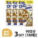 【送料無料】【3パック】 DHC キノコキトサン キトグルカン 30日分×3パック (180粒) ディーエイチシー サプリメン…