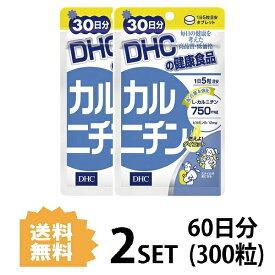 【送料無料】【2パック】 DHC カルニチン 30日分×2パック (300粒) ディーエイチシー サプリメント L-カルニチン ビタミン 健康食品 粒タイプ
