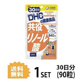 【送料無料】 DHC 共役 きょうやく リノール酸 30日分 (90粒) ディーエイチシー サプリメント 共役リノール酸 紅花 健康食品 粒タイプ
