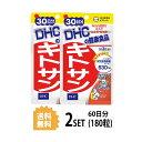 【送料無料】【2パック】 DHC キトサン 30日分×2パック (180粒) ディーエイチシー サプリメント 高麗人参 キトサン…