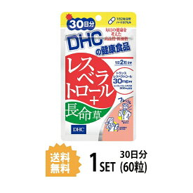 【送料無料】 DHC レスベラトロール+長命草 30日分 (60粒) ディーエイチシー サプリメント レスベラトロール ビタミン ミネラル 健康食品 粒タイプ