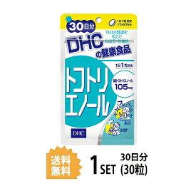 【送料無料】 DHC トコトリエノール 30日分 (30粒) ディーエイチシー サプリメント トコトリエノール ビタミンE 健康食品 粒タイプ