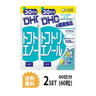 DHC生育三烯酸30天份*2包(60粒)D H海