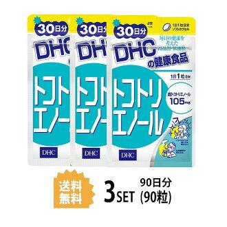 DHC生育三烯酸30天份*3包(90粒)D H海