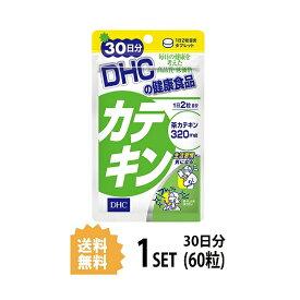 【送料無料】 DHC カテキン 30日分 (60粒) ディーエイチシー サプリメント カテキン ポリフェノール 健康食品 粒タイプ