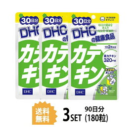 【送料無料】【3パック】 DHC カテキン 30日分×3パック (180粒) ディーエイチシー サプリメント カテキン ポリフェノール 健康食品 粒タイプ