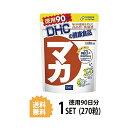 【送料無料】 DHC  マカ 徳用90日分 (270粒) ディーエイチシー