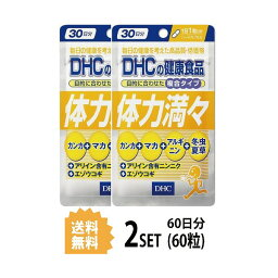 DHC體力飽滿的30天份*2包(60粒)D H海洋