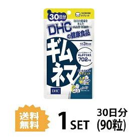 【送料無料】 DHC ギムネマ 30日分 (90粒) ディーエイチシー サプリメント ギムネマ ハーブ 健康食品 粒タイプ
