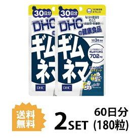 【送料無料】【2パック】 DHC ギムネマ 30日分×2パック (180粒) ディーエイチシー サプリメント ギムネマ ハーブ 健康食品 粒タイプ