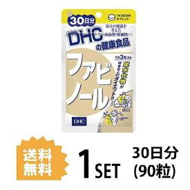 【送料無料】 DHC ファビノール 30日分 (90粒) ディーエイチシー サプリメント 白インゲン豆 ファビノール 健康食品 粒タイプ