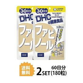 【送料無料】【2パック】 DHC ファビノール 30日分×2パック (180粒) ディーエイチシー サプリメント 白インゲン豆 ファビノール 健康食品 粒タイプ