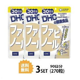 【送料無料】【3パック】 DHC ファビノール 30日分×3パック (270粒) ディーエイチシー サプリメント 白インゲン豆 ファビノール 健康食品 粒タイプ