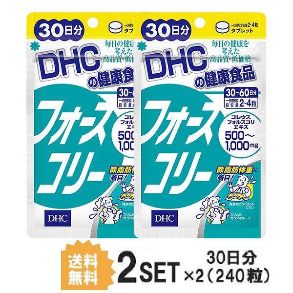 【送料無料】 【2パック】 お得! DHC フォースコリー 30日分×2 (240粒) ディーエイチシー
