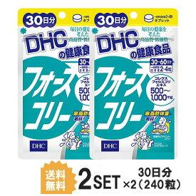 【送料無料】【2パック】 DHC フォースコリー 30日分×2パック (240粒) ディーエイチシー サプリメント