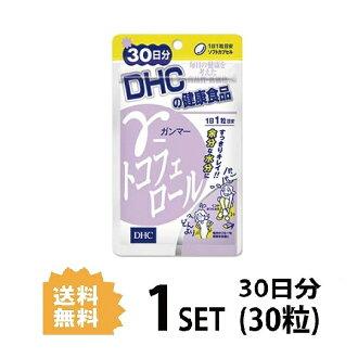 DHCγ(伽馬)-生育酚30天份(30粒)D H海