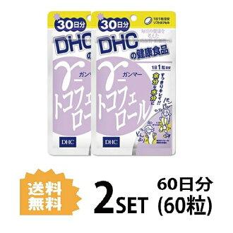 DHCγ(伽馬)-生育酚30天份*2包(60粒)D H海