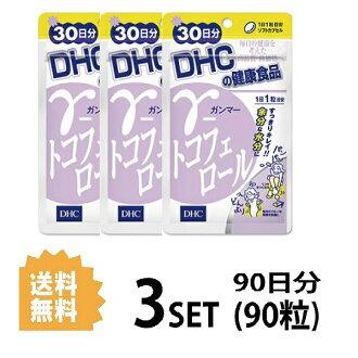 DHCγ(伽馬)-生育酚30天份*3包(90粒)D H海