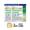 【送料無料】【2パック】 DHC パーフェクトサプリ マルチビタミン&ミネラル 30日分×2パック (240粒) ディーエイチ…