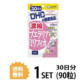 It is (90) D H she for DHC concentration プエラリアミリフィカ 30th
