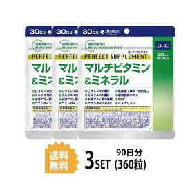 【送料無料】【3パック】 DHC パーフェクト サプリ マルチビタミン&ミネラル 30日分×3パック (360粒) ディーエイチシー 栄養機能食品(ナイアシン・パントテン酸・ビオチン・ビタミンB1・ビタミンB12・ビタミンC・ビタミンE・ビタミンK・鉄・亜鉛・銅)