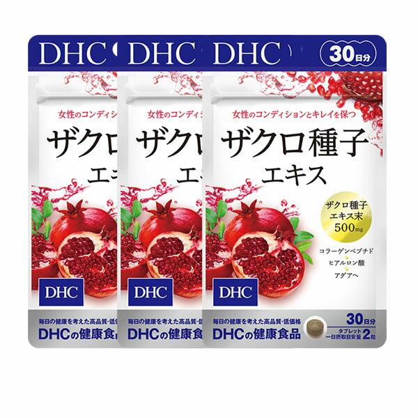 【送料無料】【3パック】 DHC ザクロ種子エキス 30日分×3パック (180粒) ディーエイチシー