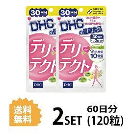 【送料無料】【2パック】 DHC デリテクト 30日分×2パック (120粒) ディーエイチシー
