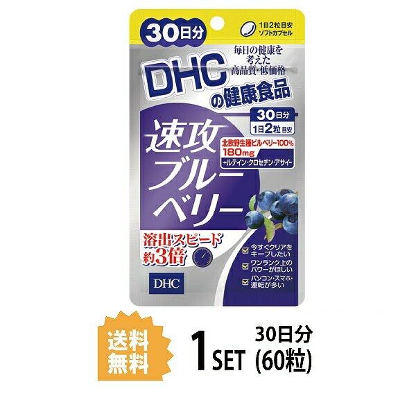 【送料無料】 DHC 速攻ブルーベリー 30日分 (60粒) ディーエイチシー サプリメント ルテイン サプリ