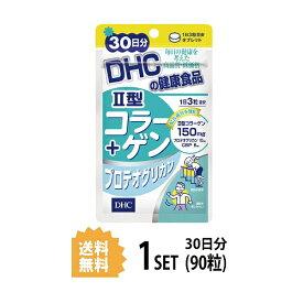 【送料無料】 DHC II型コラーゲン+プロテオグリカン 30日分 (90粒) ディーエイチシー サプリメント コラーゲン ヒアルロン酸 グルコサミン 健康食品 粒タイプ