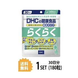 【送料無料】 DHC らくらく 30日分 (180粒) ディーエイチシー サプリメント コンドロイチン ヒドロキシチロソール グルコサミン 健康食品 粒タイプ