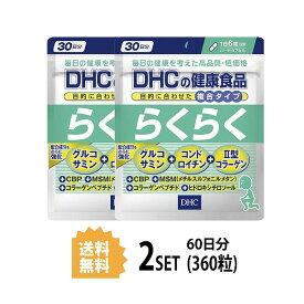 【送料無料】【2パック】 DHC らくらく 30日分×2パック (360粒) ディーエイチシー サプリメント コンドロイチン ヒドロキシチロソール グルコサミン 健康食品 粒タイプ