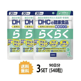【送料無料】【3パック】 DHC らくらく 30日分×3パック (540粒) ディーエイチシー サプリメント コンドロイチン ヒドロキシチロソール グルコサミン 健康食品 粒タイプ