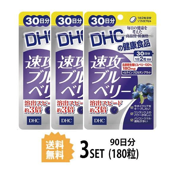 【送料無料】【3パック】 DHC 速攻ブルーベリー 30日分 ×3パック(180粒) ディーエイチシー