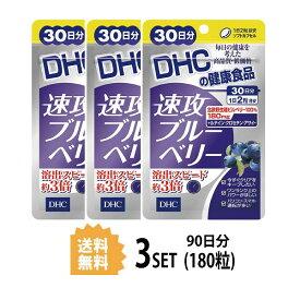 【送料無料】【3パック】 DHC 速攻ブルーベリー 30日分 ×3パック(180粒) ディーエイチシー サプリメント ビルベリー ルテイン サプリ