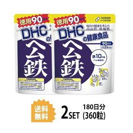 【送料無料】【2パック】 DHC ヘム鉄 徳用90日分×2パック (360粒) ディーエイチシー サプリメント ミネラル 葉酸 ビタミンB 健康食品 粒タイプ 栄養機能食品 (鉄・ビタミンB12・葉酸)