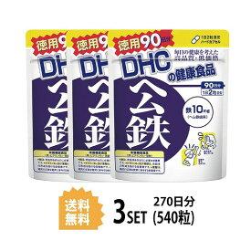 【送料無料】【3パック】 DHC ヘム鉄 徳用90日分×3パック (540粒) ディーエイチシー サプリメント ミネラル 葉酸 ビタミンB 健康食品 粒タイプ 栄養機能食品 (鉄・ビタミンB12・葉酸)