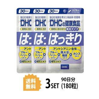 DHC는 송곳 30일분×3 팩(180알갱이) 디에이치시