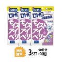 【送料無料】【3パック】 DHC モイストアイベリー 30日分×3パック (90粒) ディーエイチシー サプリメント マキベリー コンドロイチン硫酸 ルテイン 健康食品 粒タイプ