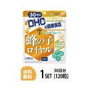 【送料無料】 DHC 蜂の子ロイヤル 30日分 (120粒) ディーエイチシー サプリメント 蜂の子 イチョウ葉 還元型コエン…