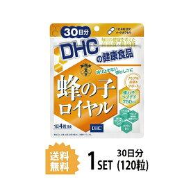 【送料無料】 DHC 蜂の子ロイヤル 30日分 (120粒) ディーエイチシー サプリメント 蜂の子 イチョウ葉 還元型コエンザイムQ10 健康食品 粒タイプ