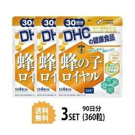 【送料無料】【3パック】 DHC 蜂の子ロイヤル 30日分×3パック (360粒) ディーエイチシー