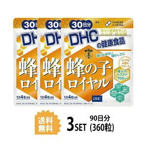 【送料無料】【3パック】 DHC 蜂の子ロイヤル 30日分×3パック (360粒) ディーエイチシー サプリメント 蜂の子 イチョウ葉 還元型コエンザイムQ10 健康食品 粒タイプ