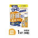 【送料無料】 DHC 肝臓エキス+オルニチン 30日分 (90粒) ディーエイチシー サプリメント 肝臓エキス オルニチン 亜…