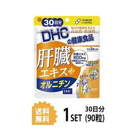 【送料無料】 DHC 肝臓エキス+オルニチン 30日分 (90粒) ディーエイチシー サプリメント 肝臓エキス オルニチン 亜鉛 健康食品 粒タイプ