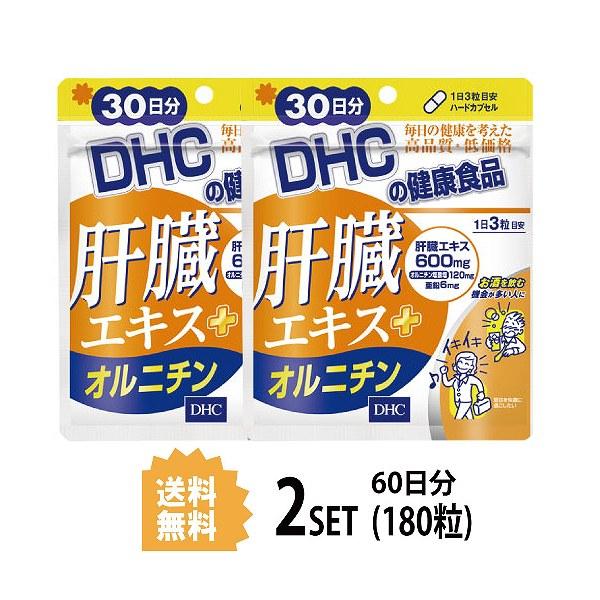 【送料無料】【2パック】 DHC 肝臓エキス+オルニチン 30日分×2パック (180粒) ディーエイチシー