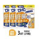 【送料無料】【3パック】 DHC 肝臓エキス+オルニチン 30日分×3パック (270粒) ディーエイチシー サプリメント 肝…