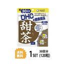 【送料無料】 DHC 甜茶 30日分 (120粒) ディーエイチシー サプリメント ポリフェノール 甜茶 バラ 健康食品 粒タイプ